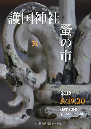 5/20 (日)【護国神社 蚤の市 】出店いたします。