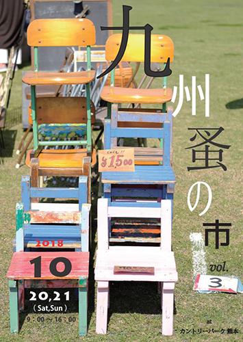 九州蚤の市 vol.3