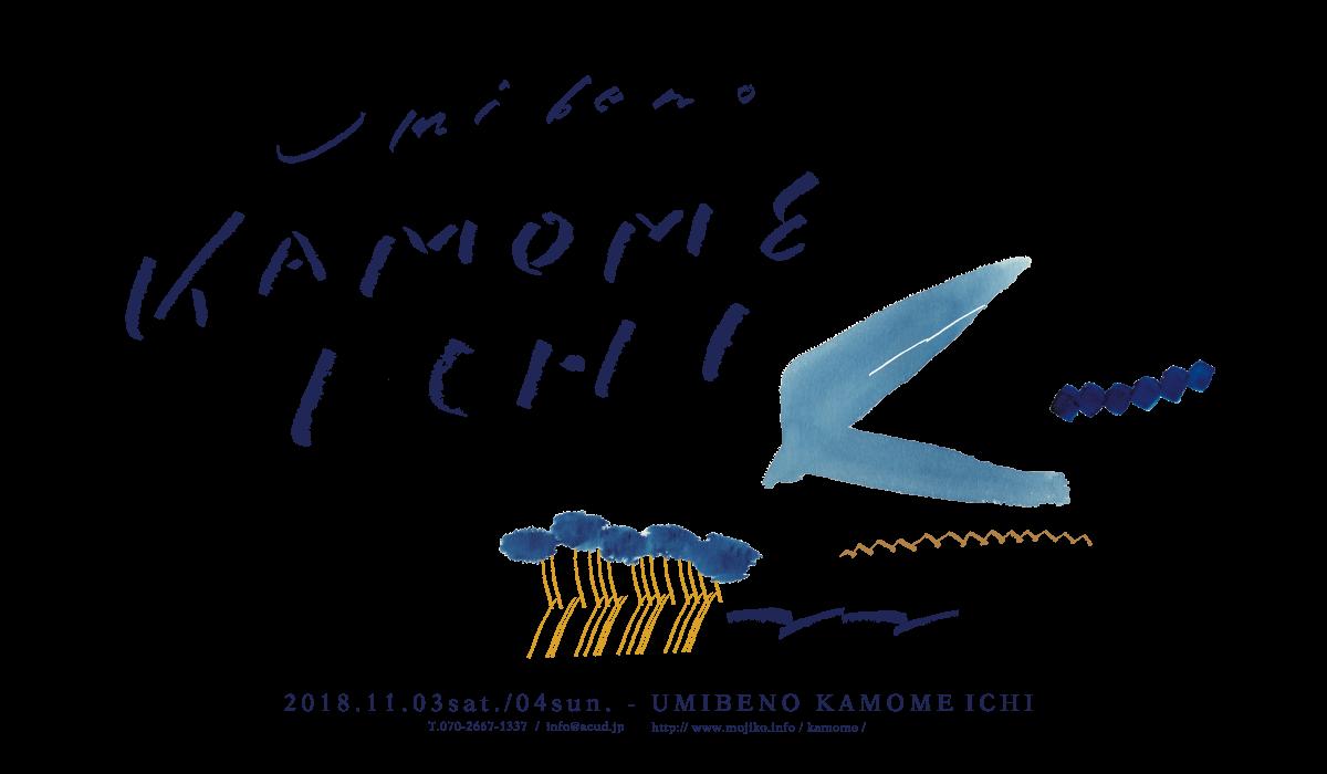 海辺のカモメ市 in門司港レトロ