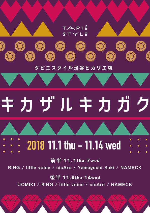 『キカザルキカガク』タピエスタイル 渋谷ヒカリエ